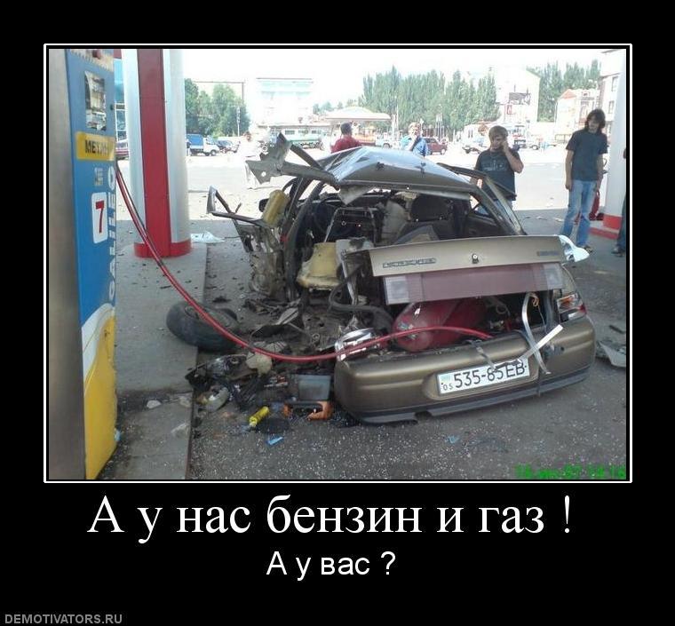 Импортозамещение А у нас бензин и газ !