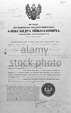 Заграничный паспорт Льва Толстого