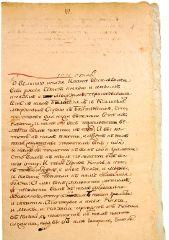 Проезжая грамота царя Ивана Грозного казанскому князю Черкесу. 1536 г.