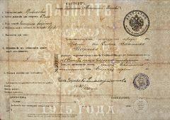 Временный паспорт Российской империи. 1915 г.