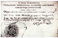 Грамота, выданная императрицей Екатериной II графу Казанове, в которой предписывалось «оказывать помощь во всех владениях»