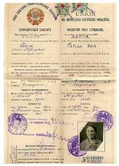 Советский загранпаспорт. 1929 г.
