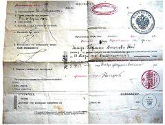 Бесплатный российский загранпаспорт образца 1907 г.