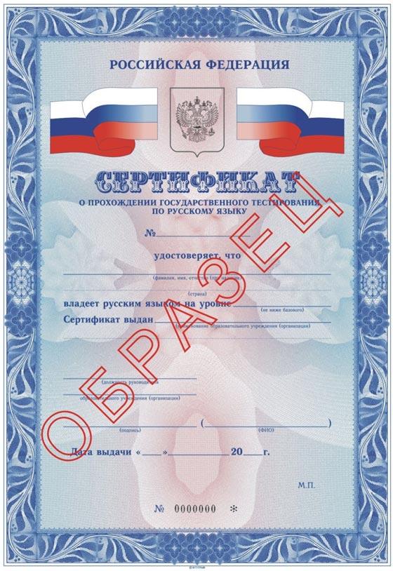 Сколько годенэкзамен на знание русского языка для получения гражданства находил культуры