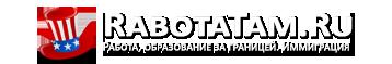 RabotaTam.Ru - Работа, образование за границей. Иммиграция
