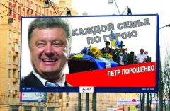 порошенко за два года страну не узнаете.jpg