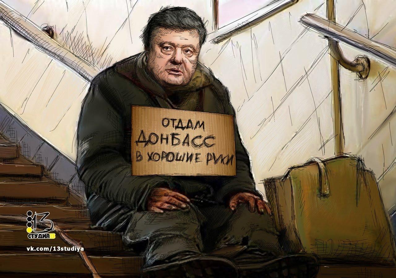 Белое, смешные картинки о порошенко