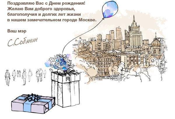 Поздравления Михайлова Евгения Матвеевича от Собянина С.С.