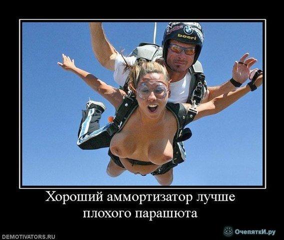 Хороший аммортизатор лучше плохого парашюта.jpg