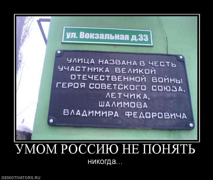 Прикольные, картинки умом россию не понять прикольные