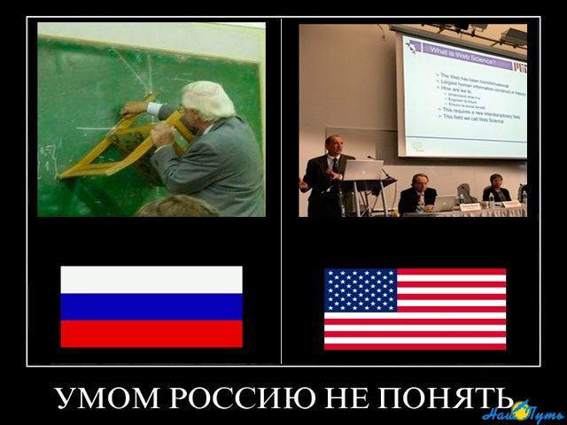 Умом Россию не понять 9.jpg