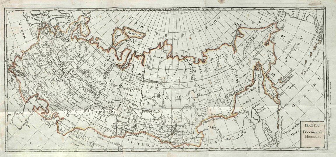 интересный-факт-о-российской-империи-1152x539.jpg