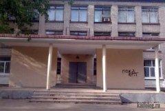 Россия. Школьный будни. 29.jpg