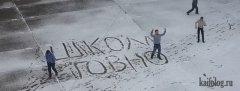 Россия. Школьный будни. 32.jpg
