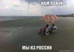Умом Россию не понять 2.jpg