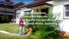 Дом семьи Ягунковых в Сиднее, Австралия, Росперсонал отзывы, иммиграционный агент Михайлов Евгений Матвеевич .png