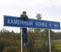 Прикольные названия деревень и городов.jpg