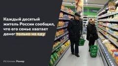 Каждый десятый россиянин.JPG