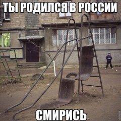 Ты родился в России.jpg