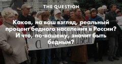 А тем временем в далёкой России. Что значит быть бедным?.jpg