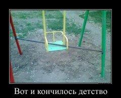Когда кончается детство? 23.jpg