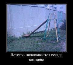 Когда кончается детство? 19.jpg