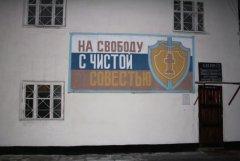 Мордовская зона %22ФКУ ИК-1 УФСИН России по Республике Мордовия%22 — колония особого режима 6.jpg
