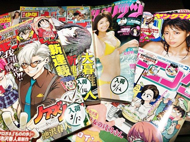 large.1154709392_Japanesecomics.jpg.fc05