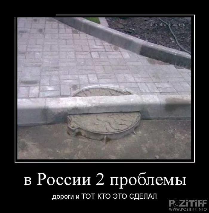 шутки о россии в картинках