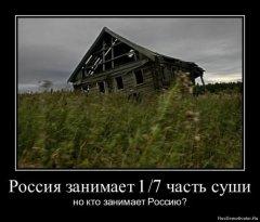 А тем временем в далёкой России 196.JPG