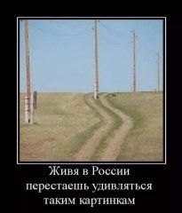 А тем временем в далёкой России 186.JPG