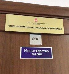 Министерство.JPG