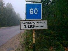 А тем временем в далёкой России 225.JPG