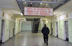 Бутырский следственный изолятор СИЗО № 2 г. Москвы 48.jpg