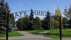 Своеобразное исполнение ворот в парк Никулино напортив МПГУ, просп. Вернадского, 88, Москва, 25.08.2019 г..JPG