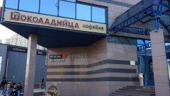 Шоколадница-кофейня на Ломоносовском проспекте, 25к1, Москва, 25.08.2019 г..JPG