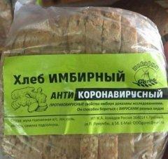 Хлеб АнтиИмбирный.JPG