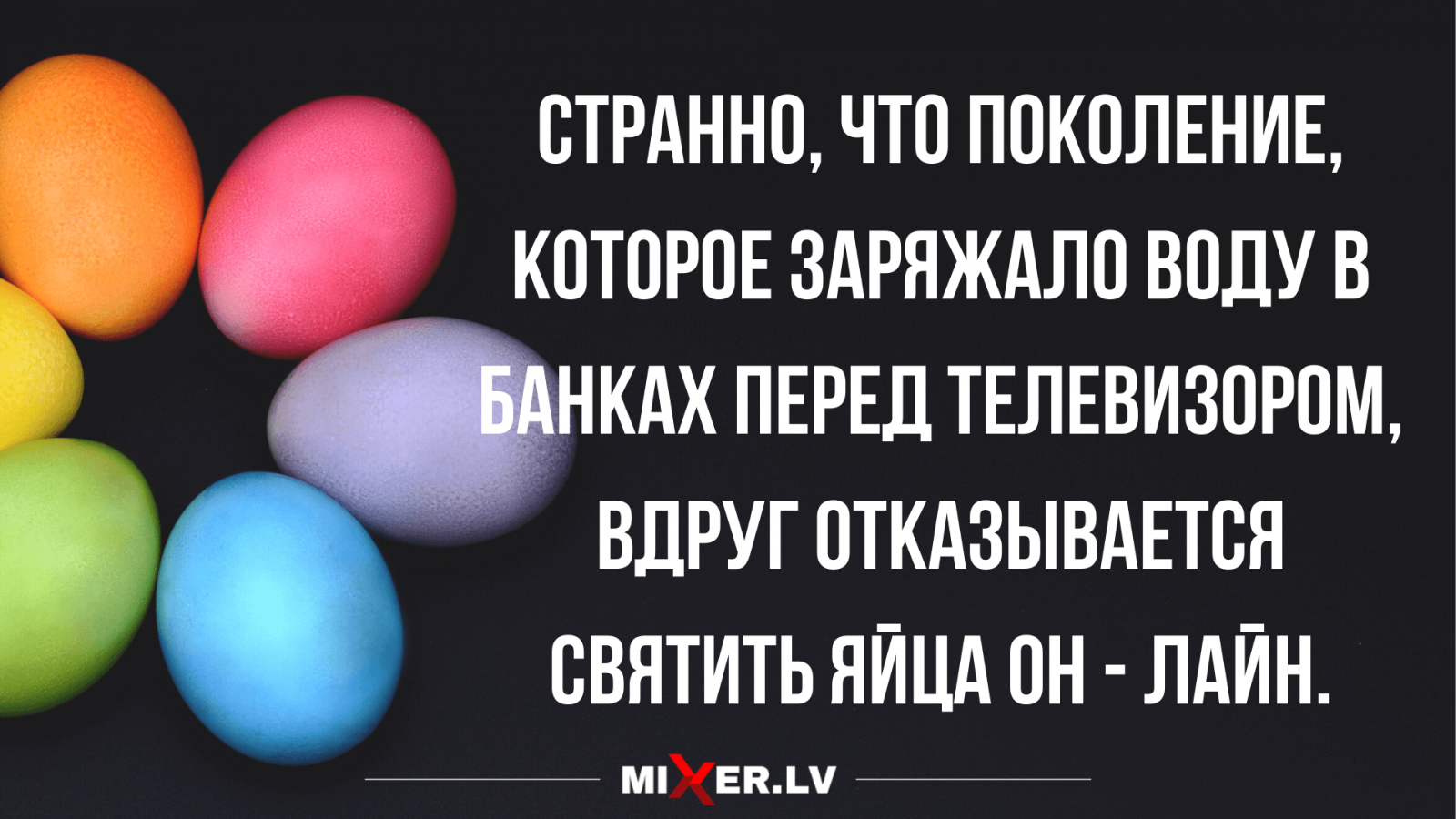 2020-04-18-mixnews-anekdoty-v-subbotu-i-pasha4.png