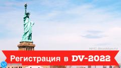 dv-2022-kogda-registratsiya-loteree-grin-karty-2020-visa-news-rospersonal-Mikhaylov-Evgeny-Matveevich-Immigration-Agent-Moscow.png