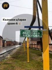 Chechen village.jpg
